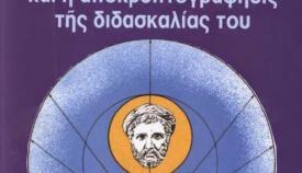 «Ο μυστικός κώδικας του Πυθαγόρα» του Ιπποκράτη Δάκογλου από τις εκδόσεις «Νέα Θέσις».