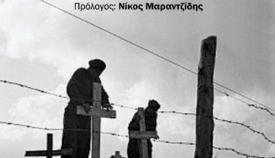 «Η κόκκινη βία (1947-1950)» του Σάκη Μουμτζή από τις εκδόσεις «Επίκεντρο».