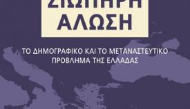 «Σιωπηρή Άλωση» του Αναστάσιου Λαυρέντζου από τις εκδόσεις «Πραγματεία».