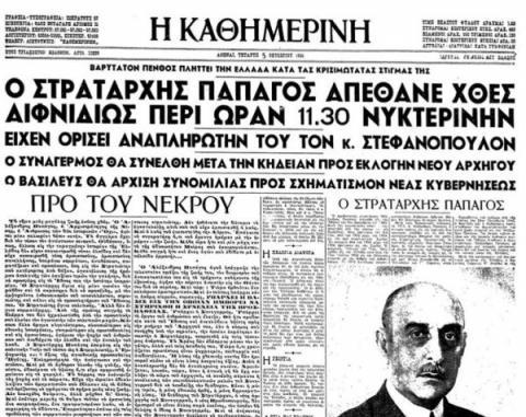 Πρωτοσέλιδο της 5ης Οκτωβρίου 1955 της εφημερίδας «Καθημερινή».