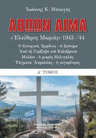 «Αθώων Αίμα: «Ελεύθερος Μωριάς» 1943-44» (Α' τόμος) του Ιωάννη Μπουγά από τις εκδόσεις «Πελασγός».