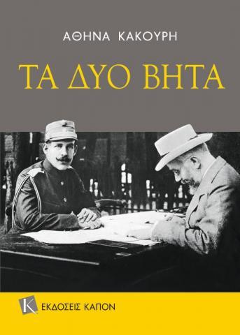«Τα δύο Βήτα» της Αθηνάς Κακούρη από τις εκδόσεις «Καπόν».