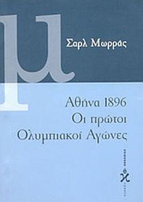 «Αθήνα 1896: Οι πρώτοι Ολυμπιακοί Αγώνες» του Σαρλ Μωράς από τις εκδόσεις «Ωκεανίδα».