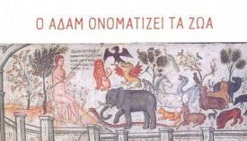 «Ο Αδάμ ονοματίζει τα ζώα» του Στάθη Κεφαλούρου από τις εκδόσεις «Λέμβος».