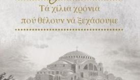 «Βυζάντιο: Τα χίλια χρόνια που θέλουν να ξεχάσουμε» του Φώτιου Σταυρίδη από τις εκδόσεις «Πελασγός».